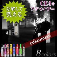 電子 タバコ 専用 CE4+アトマイザーカートリッジ 8色の中からお選びいただけます。   こちらの...