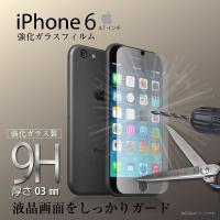 商品名  iPhone6専用 強化ガラス製保護フィルムiPhone5/iPhone5s専用 強化ガラ...