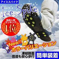 商品名  雪・氷上の滑り止め アイススパイク ノンスリップソール   サイズ  L:26.0cm-2...