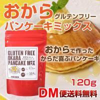 小麦粉不使用 グルテンフリーおからパンケーキミックス。 糖質61%カット(1枚あたり9g)食物繊維は...