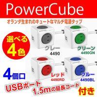 【4490】 電源タップ おしゃれ Power Cube 4個口 USB付 延長コード 1.5m パワーキューブ usb デザイン家電 便利グッズ コンセント マツコの知らない世界 タコ足