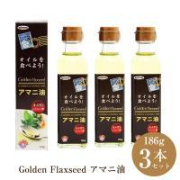 ゴールデン種のアマニからコールドプレス製法で搾油しました。 α-リノレン酸がぎっしりで、明日の元気を...