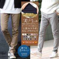 ■サイズ M/L/XL 【スキニー】 ウエスト:約80/84/88cm 股上:約26/27/28cm...