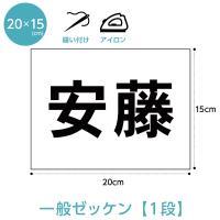 ゼッケン(一般1段組) W20cm×H15cm