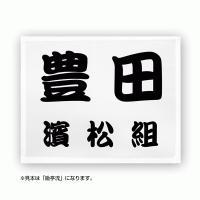 【ご注文方法】  フォント(書体)、文字カラー、ご希望の文字、 数量を指定してお買い物カゴに入れてく...