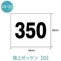 ゼッケン 陸上競技用W24cm×H20cm