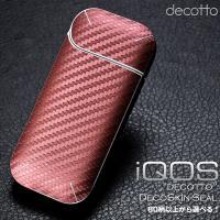 話題の「iQOS」に簡単貼付デコレーションスキンシート「decotto」誕生!  傷でボロボロになっ...