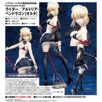 Fate/Grand Order  ライダー/アルトリア・ペンドラゴン[オルタ](予約)[アルター]