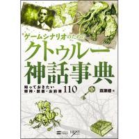 〈送料無料〉ゲームシナリオのためのクトゥルー神話事典(取り寄せ)[SBクリエイティブ]|machichara