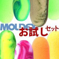 速達送料無料 MOLDEX モルデックス 耳栓 お試し8種セット ケース付き 防音 高性能 高機能 いびき 遮音 睡眠用