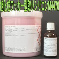 旭化成ワッカーシリコン M4470 1kg 硬化剤セット 型取り シリコンモールド シリコーン