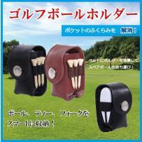 ◆携帯用のゴルフボールホルダーです。 ボール2個、ティー3本、グリーンフォーク1本を収納することがで...