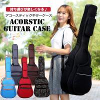 持ち運びが楽しくなる アコースティック用のソフトケースです。 8mmのスポンジでギターに優しい。 ポ...