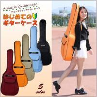 アコースティックギター用のソフトケースです。 カラフルでおしゃれなキャリーケースに大切なギターを入れ...