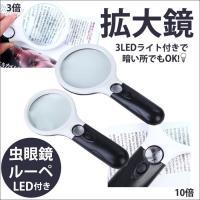 手持ち式のLED付き拡大鏡です。2種類(3倍・10倍)のレンズ付きなので、読書をはじめ趣味や細かな作...