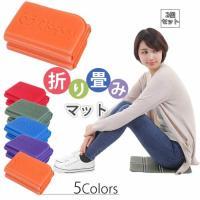 ◆こちらは折り畳みマット同色2個セットです。    ◆コンパクトに折りたためる座布団式のフォームマッ...