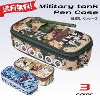 主砲が実はボールペンです!  遊び心満載の戦車型大容量ペンケース    ◇大容量なのでたくさん入り、...