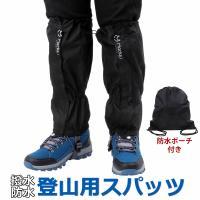 ●トレッキング用の防水スパッツです。ひざ下からくるぶしまでを雨や汚れからガードしてくれる優れもの。 ...