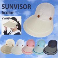 ◆頭部はボタンで取り外し可能です。帽子として、サンバイザーとして2通りの使い方ができます。 ◆つば広...