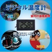 ◆液晶表示のデジタル温度計です。 ◆室内、車内、冷蔵庫、冷凍庫、水槽、池などの温度管理に便利です。 ...