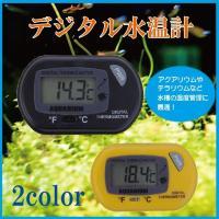 防水仕様のセンサー付きデジタル水温計です。 ◆アクアリウムやテラリウムなど、水槽の温度管理をするのに...