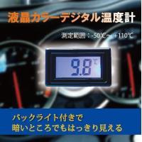 バックライト付きカラー液晶デジタル温度計  <特徴> ◆バックライト付きの液晶モニターですので、暗い...