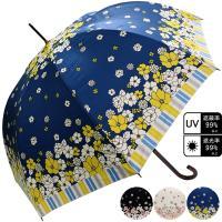 カラフルな花柄のジャンプ傘! 裏地がシルバーコーティングで遮蔽率、遮光率 ともに99%以上で紫外線対...