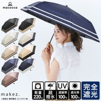 【傘SALE】雨傘 日傘 晴雨兼用傘 折畳み傘 100%完全遮光 超撥水 軽量コンパクト 折りたたみ傘 makez.マケズ