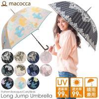 【macocca 】晴雨兼用ロングジャンプ傘です。 傘生地に特殊なコーティング加工を 施しているため...