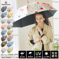 完全遮光 日傘遮光率100% UV遮蔽率99.9%以上 ジャンプ傘 長傘 北欧柄 雨傘 紫外線カット UVカット 晴..