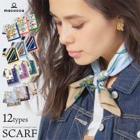 注目の万能アイテム、スカーフ!  巻き方次第で表情が変わるスカーフ。 知的なネクタイ結びも素材選びで...
