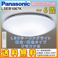 〇 送料無料 パナソニック LSEB1067K LED シーリングライト 天井照明 6畳用 調光調色タイプ リモコン付