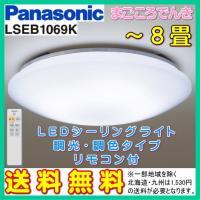在庫あり 送料無料 パナソニック LSEB1069K LED シーリングライト 天井照明 8畳用 調光調色タイプ リモコン付