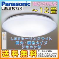 在庫あり 送料無料 パナソニック LSEB1072K LED シーリングライト 天井照明 12畳用 調光調色タイプ リモコン付