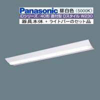 ● パナソニック 直付 XLX450DENZLE9 一体型LEDベースライト Dスタイル 非調光 昼白色 W230 5200lm Hf32形×2灯 定格出力型器具相当