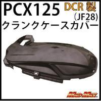 バイク バイクパーツ バイク用品 PCX125 PCX 125 DCR HONDA カバー 外装 o...