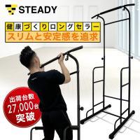 10月20日発送予定|ぶら下がり健康器 安定強化版 懸垂マシン [メーカー1年保証] チンニングスタンド 懸垂器具 STEADY(ステディ) ST101