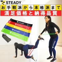 STEADY(ステディ) トレーニングチューブ 強度別5本セット 収納ポーチ・トレーニング動画付 ST103 [メーカー1年保証] 美尻バンド[トレーニング用]