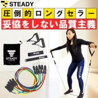 トレーニングチューブ 強度別5本セット 日本語トレーニング動画・収納ポーチ付 [メーカー1年保証] STEADY(ステディ) ST104 ゴムチューブ