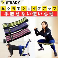 エクササイズバンド ヒップバンド ゴムバンド 美尻バンド トレーニングチューブ 強度別3本セット 日本語トレーニング動画付 STEADY(ステディ)ST105