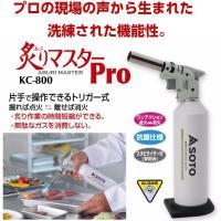 (バーナーヘッド) 片手で操作できるトリガー式  ■発熱量:3.5kw(3000kcal/h)(KC...