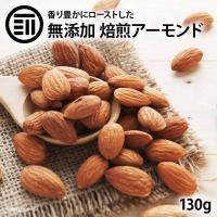 ◆毎日食べて健康維持に! ◆こだわり抜いたらこのアーモンドでした。特有の芳醇な香りを持つ肉厚で丸い形...