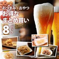 前田家 の  選べるお得8点セット  おつまみ 珍味 健康食品 20種から選べる  おやつ お酒 ビール ワイン するめ 買い回り