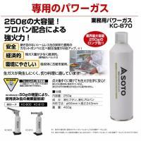 業務用 ガスボンベ ( パワーガス KC−870 ) ■内容量:250g ■成分:液化ブタン、液化プ...