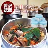 五目 釜飯 の具  10人前  + 固形燃料 10個付 水を使わず即席で美味しい 早炊き米 ・ 具 入り 釜めし の素 セット 料亭の味 炊き込みご飯 日本製 国産