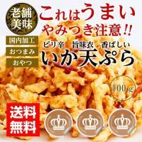老舗が厳選素材で作る、香ばしいさきいか天ぷらです。噛めば噛むほど味が出てピリ辛の旨味衣がやみつきにな...