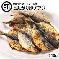 老舗が厳選素材で作る、こんがり焼き鯵です。小ぶりでまるごと食べらてれ家族全員で青魚の栄養素を美味しく...