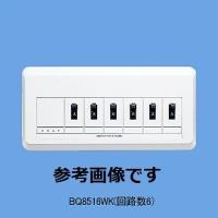 <メーカー> パナソニック  <品名> ホームB型住宅分電盤 BQ8516WK  <内容> 単2 主...