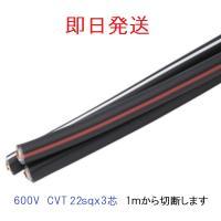 600V CVTケーブル 22SQ×3芯  ●1m単位の切り売り販売です。ご希望のメートル数にて販売...