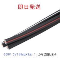 600V CVTケーブル 38SQ×3芯  ●1m単位の切り売り販売です。ご希望のメートル数にて販売...